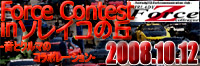 Force Contest in ソレイユの丘スペシャルサイトへ!2008