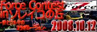 Force Contest in ソレイユの丘スペシャルサイトへ!2008